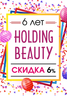 Holding Beauty 6 лет!!!