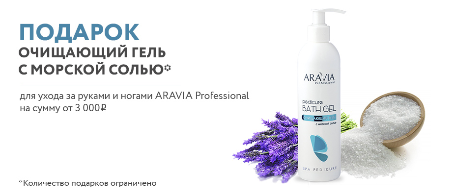 Акция - Aravia Professional SPA для рук и ног